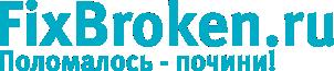 FixBroken.ru