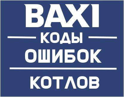 Раздел Коды ошибок котлов Baxi