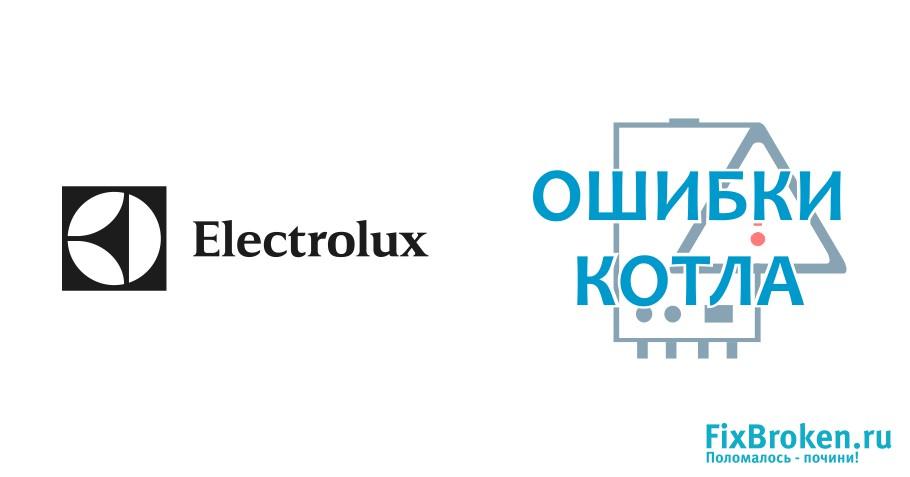 Ошибки котла Electrolux