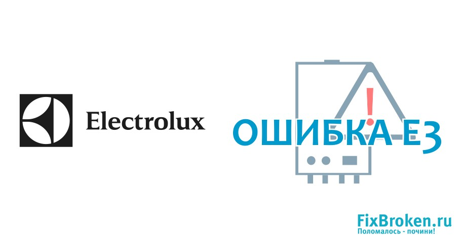 Ошибка Е3 котла Electrolux
