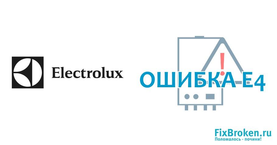 Ошибка Е4 котла Electrolux