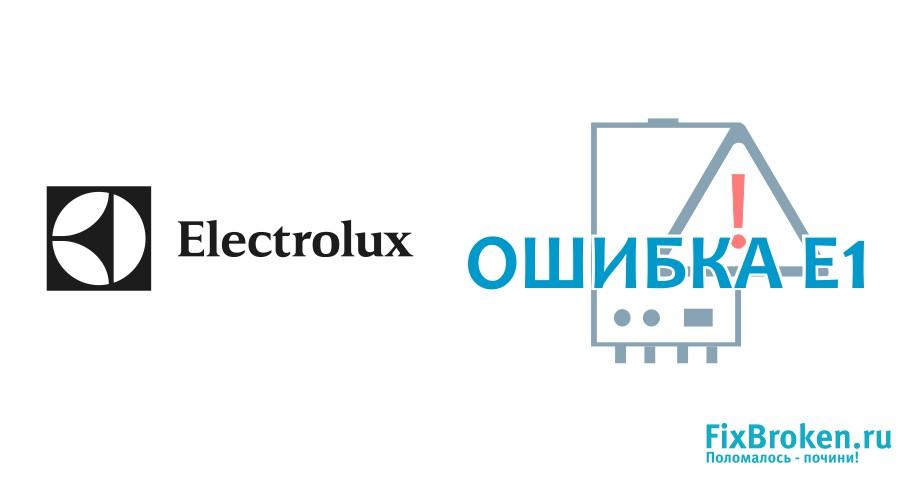 Ошибка Е1 котла Electrolux