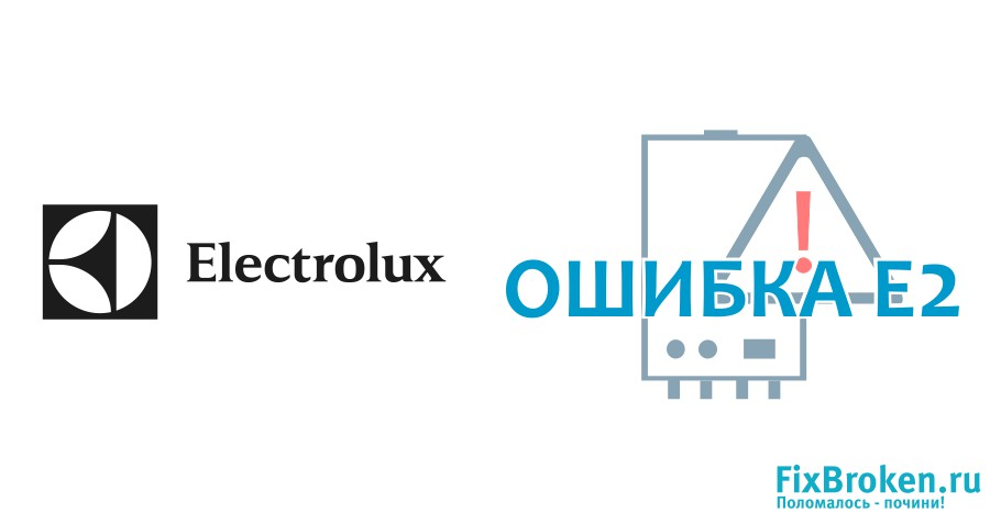Ошибка Е2 котла Electrolux