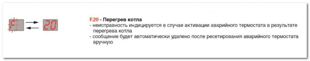 Перегрев котла protherm скат