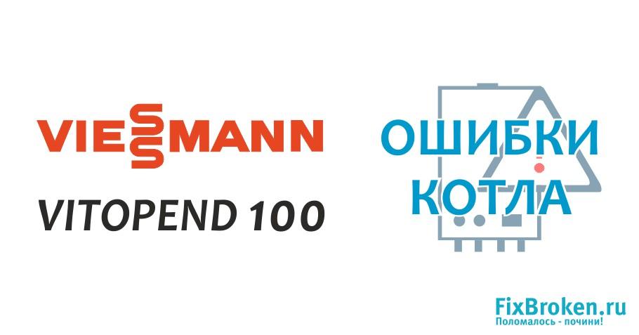 Ошибки котла Viessman 100