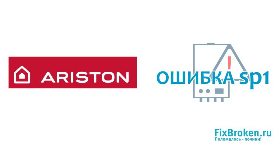 Ошибка sp1 Аристон