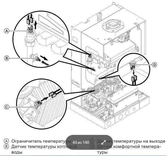 Расположение температурного датчика в котла Viessman